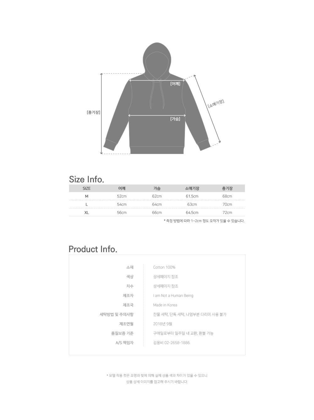 아임낫어휴먼비잉(18FW) PLASTIC FACE HOODIE - BLACK